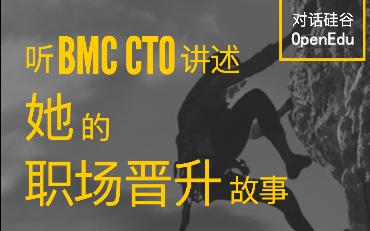 对话硅谷系列之—听BMC CTO徐玲讲述他的职场晋升故事